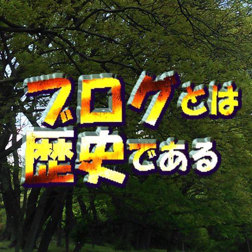 https://blogcircle.jp/thumb/commu/1773/5?org